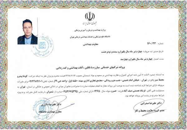 مجوز رسمی وزارت بهداشت